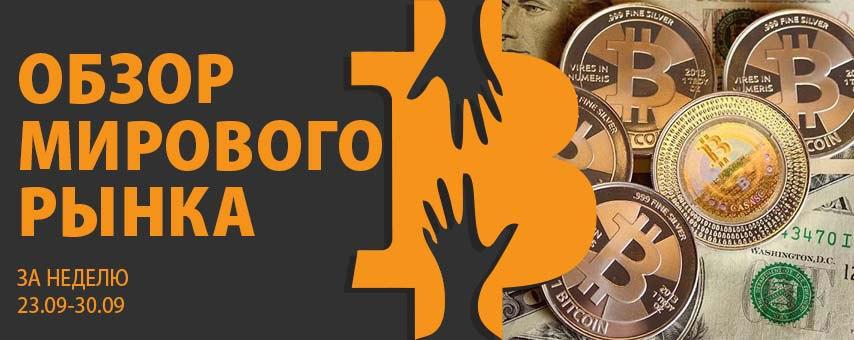 Мировой рынок криптовалют кредитная биржа криптовалют