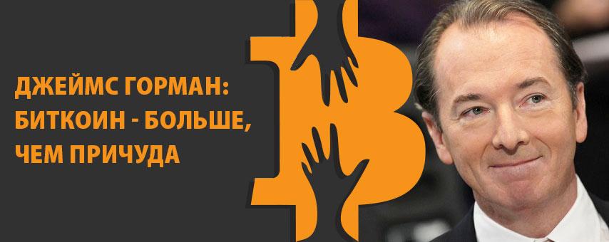 БИТКОИН ДЖЕЙМС ГОРМАН