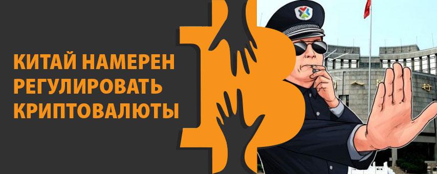 КИТАЙ РЕГУЛИРОВАНИЕ КРИПТОВАЛЮТ