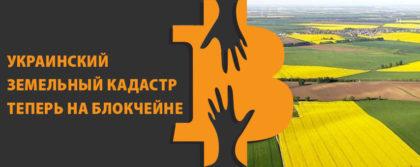 Блокчейн Украина