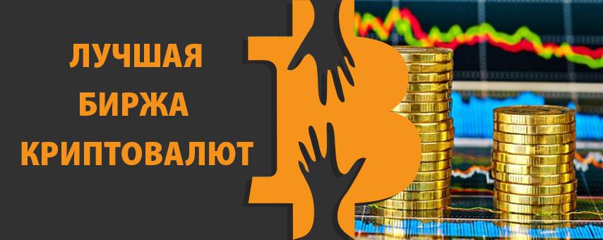 лучшая биржа криптовалют