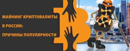 майнинг криптовалюты в России