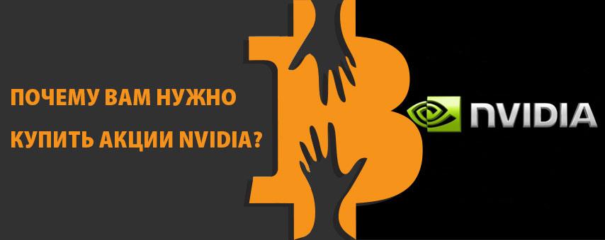 купить акции NVIDIA