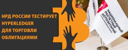 Блокчейн Россия