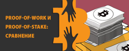 Proof-of-Work и Proof-of-Stake