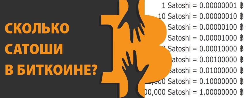 Сколько сашот в одном биткоине биткоины какие страны признали