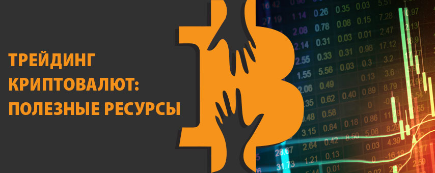 трейдинг криптовалют