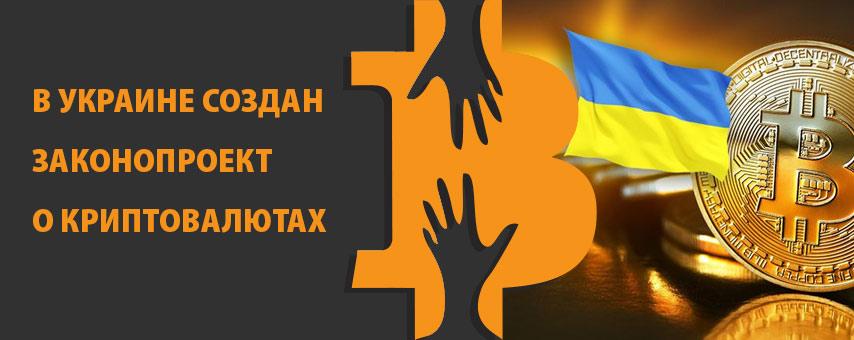 Биткоин в Украине