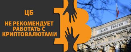 банк россии криптовалюта