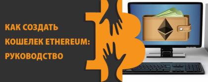 Как создать кошелек Ethereum