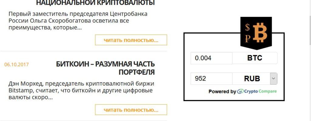 сколько сатошей 400000