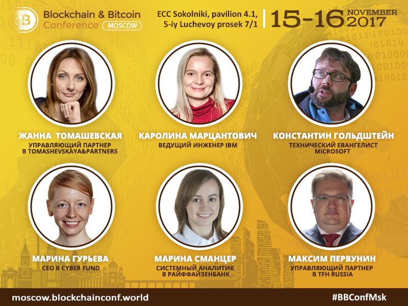 блокчейн эксперты