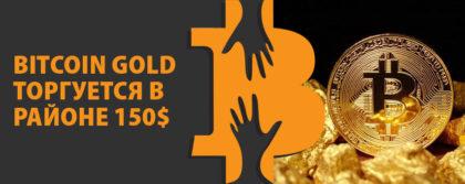bitcoin gold цена