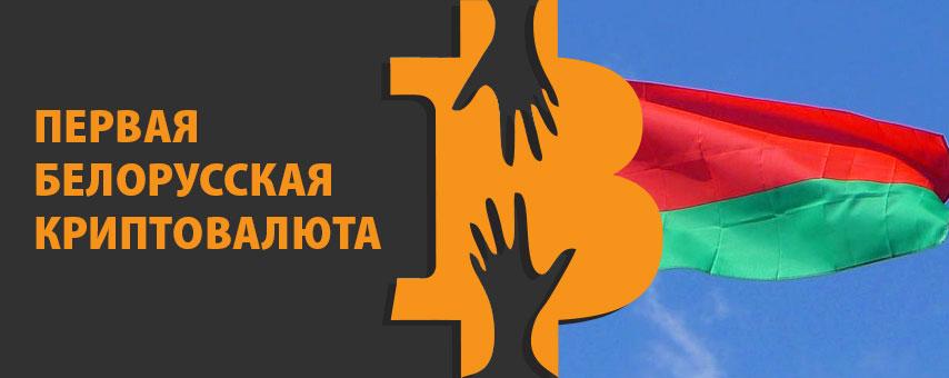 Белоруссия криптовалюта