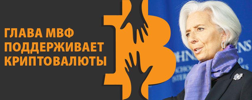 Кристин Лагард криптовалюты