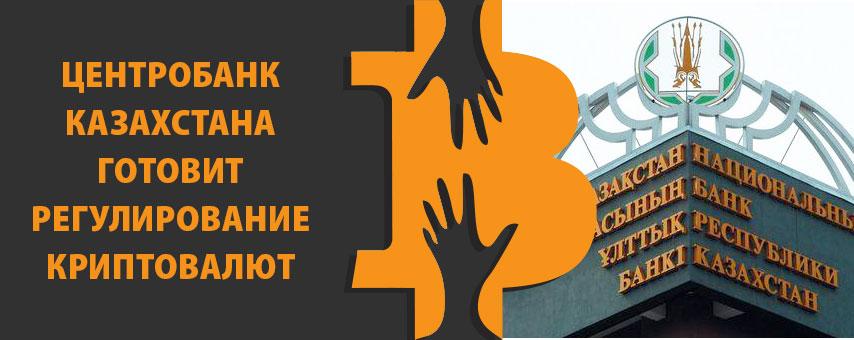 Казахстан банк криптовалюта