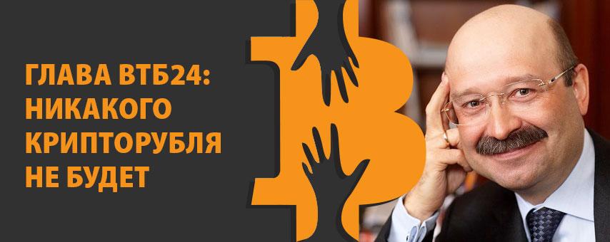 Крипторубль ВТБ24