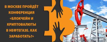 Блокчейн криптовалюты москва конференция