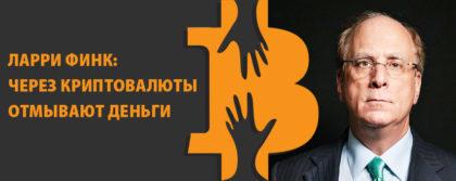 Ларри Финк криптовалюты