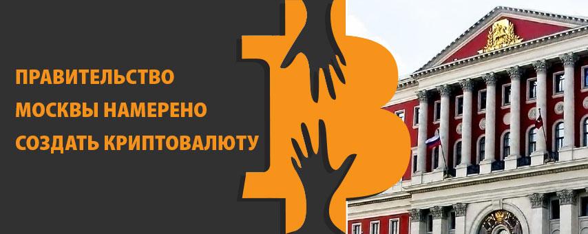 Правительство Москвы криптовалюта