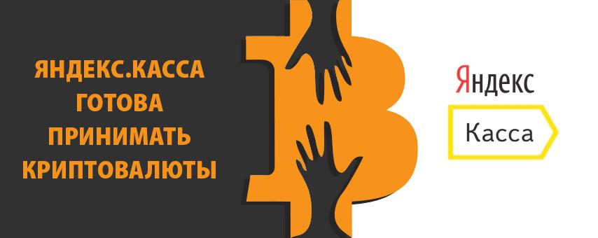 Яндекс.касса приём криптовалют