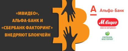 «МВИДЕО АЛЬФА-БАНК «СБЕРБАНК ФАКТОРИНГ»
