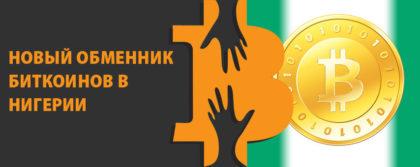 Нигерия биткоин обменник