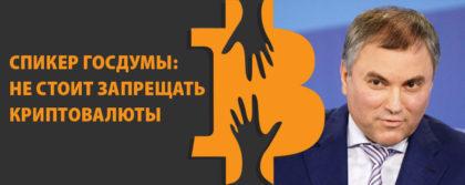 Спикер Госдумы РФ