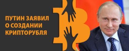 Путин Россия крипторубль