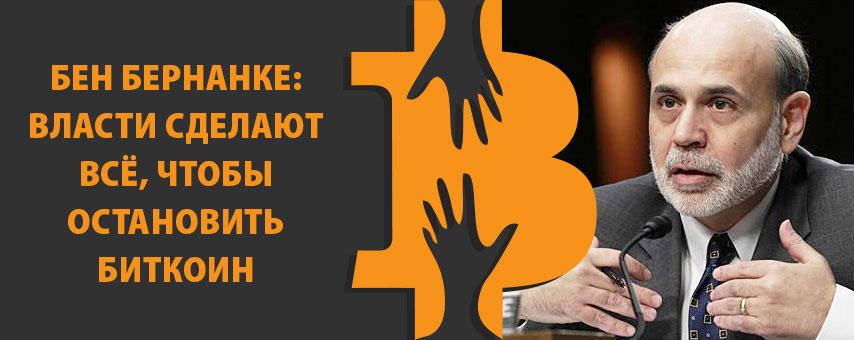 Бен Бернанке биткоин