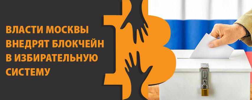 Блокчейн выборы Москва