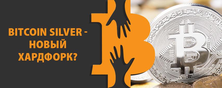 Bitcoin Silver хардфорк биткоин