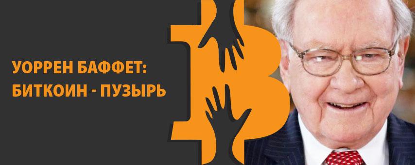 Уоррен Баффет биткоин пузырь