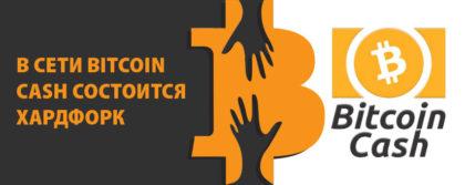 bitcoin cash хардфорк