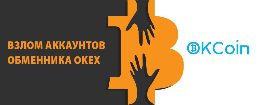 OKEx взлом биткоин