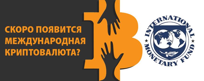 Международная криптовалюта МВФ