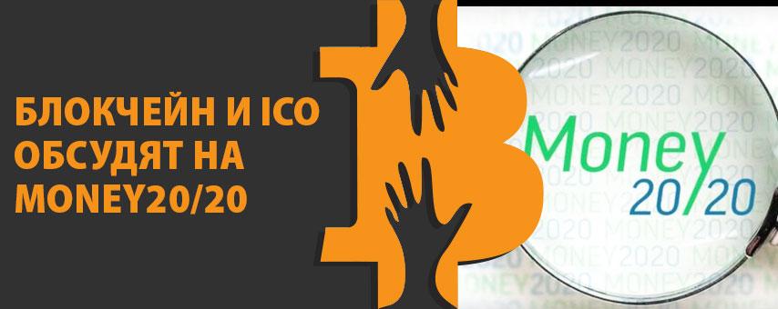 money 20/20 блокчейн
