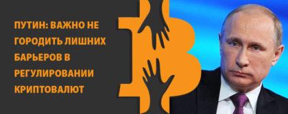 Путин регулирование криптовалют