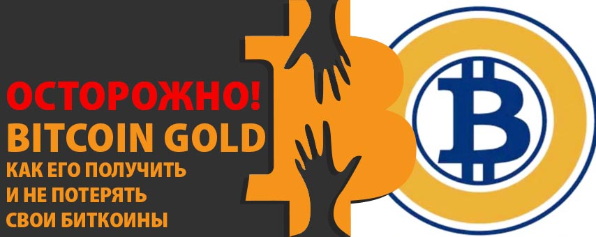 Bitcoin gold btg