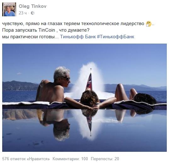 Олег Тиньков Криптовалюта