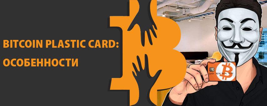 bitcoin plastic card