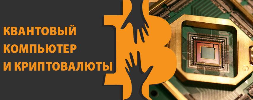 Квантовый компьютер и криптовалюты