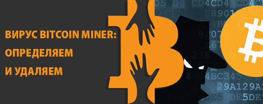 вирус Bitcoin Miner