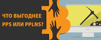 Что выгоднее PPS или PPLNS