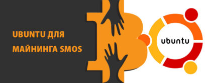Ubuntu для майнинга SMOS