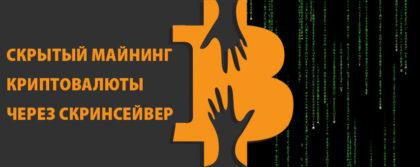 Скрытый майнинг криптовалюты на скринсейвере