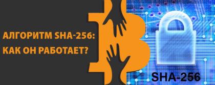 алгоритм sha-256