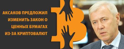 Аксаков регулирование криптовалют