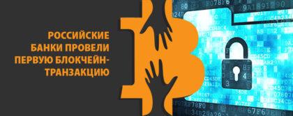 блокчейн транзакция россия