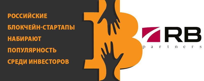 Блокчейн стартапы россия